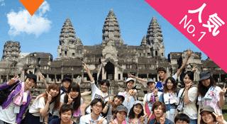 カンボジア スタディツアー
