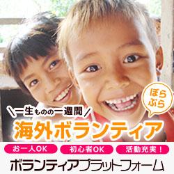 海外ボランティアプラットフォーム
