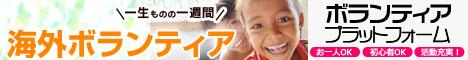 海外ボランティア ボランティアプラットフォーム