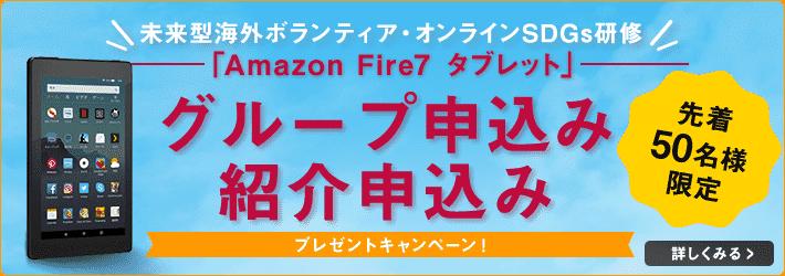 先着50名限定『オンラインSDGs海外ボランティア研修』【グループ申込/紹介申込】「Amazon Fire7 タブレット」プレゼントキャンペーン!