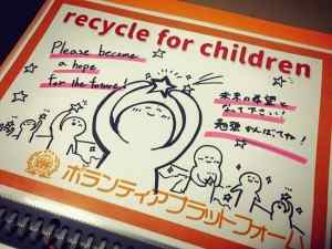 Recycle for children①