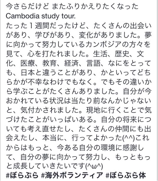 ゆりさん体験談2(カンボジアスタディツアー)