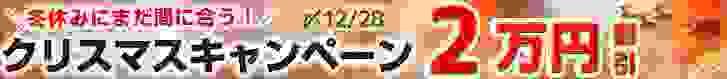 2020クリスマスキャンペーン バナー(船橋編集)