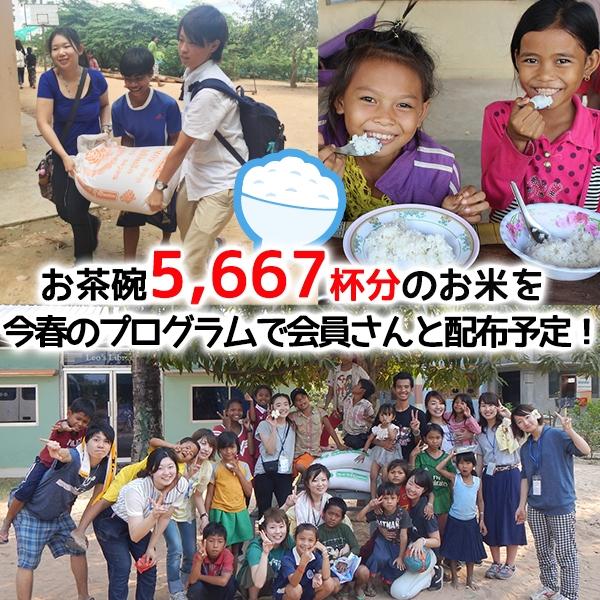 0214お米寄付