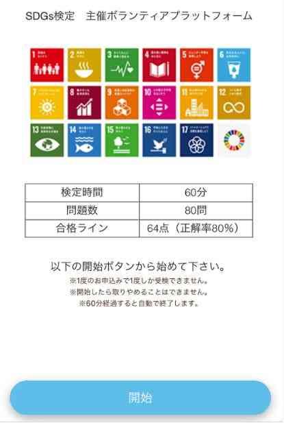 SDGs検定スマホ画面