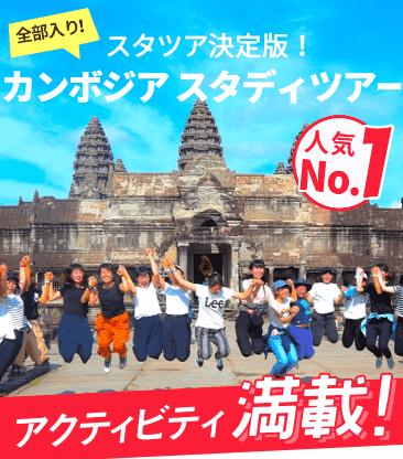 大人気★カンボジアスタディツアー★1