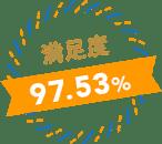 満足度97.53%